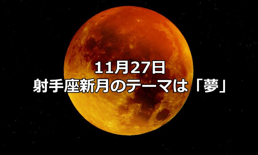 11月27日射手座新月のテーマは「夢」